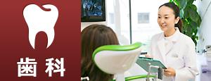 日常の予防治療から先端の口腔外科医療までを網羅。医科との協力で総合力のある歯科医療を提供しています。